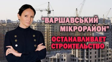 Строительная компания Stolitsa Group остановила строительство ЖК «Варшавский микрорайон», «Варшавский 2», «Варшавский Плюс» — СМИ
