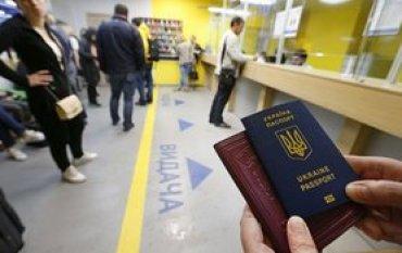 Подача электронно документов на загранпаспорт