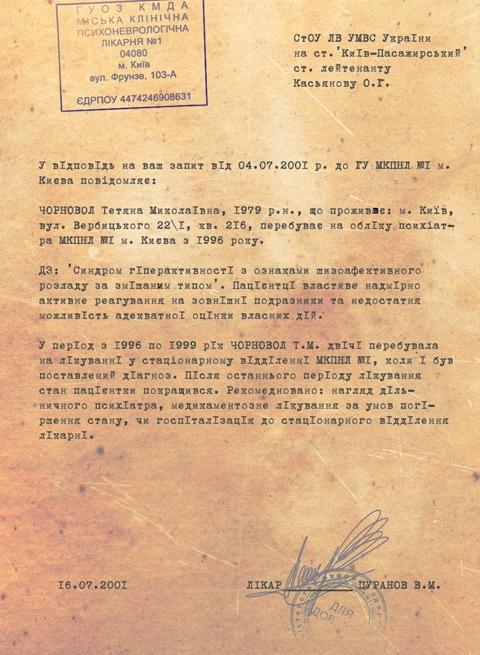 Активистку Чорновол оштрафовали за неповиновение милиции - Цензор.НЕТ 6281