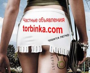 Доска бесплатных объявлений Торбинка