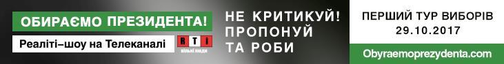 Обираємо президента