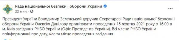 Зеленский созывает СНБО