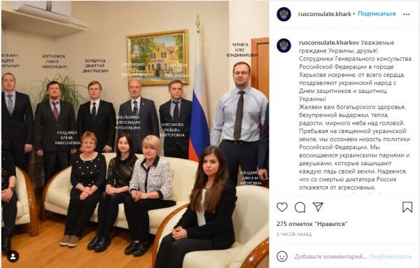 Генконсульство РФ поздравило украинцев