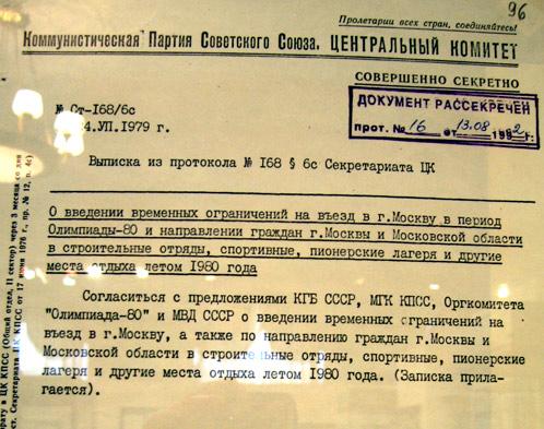 На основании этого документа под грифом «Совершенно секретно» Москву зачищали на время соревнований от нежелательных элементов.