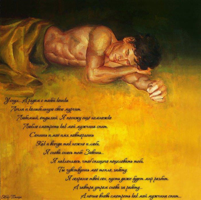Стих спящей девушке
