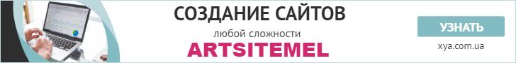 Создание сайтов ARTSITEMEL