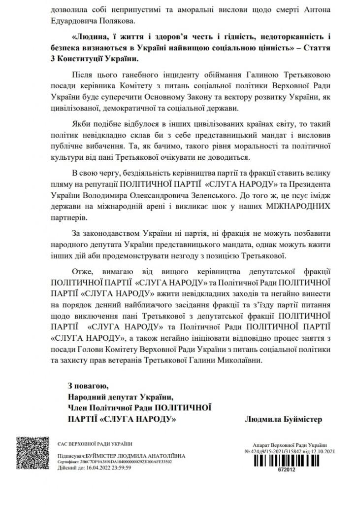 Буймистр требует исключить Третьякову из фракции