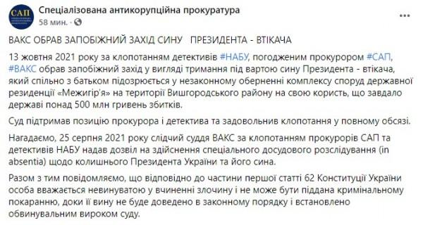 Януковичу избрали меру пресечения
