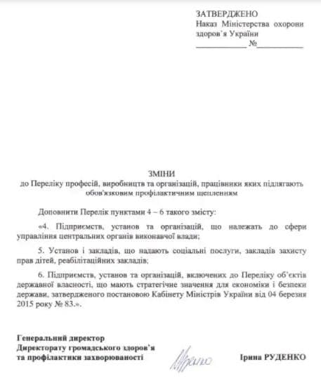В МОЗ расширят список профессий для обязательной вакцинации
