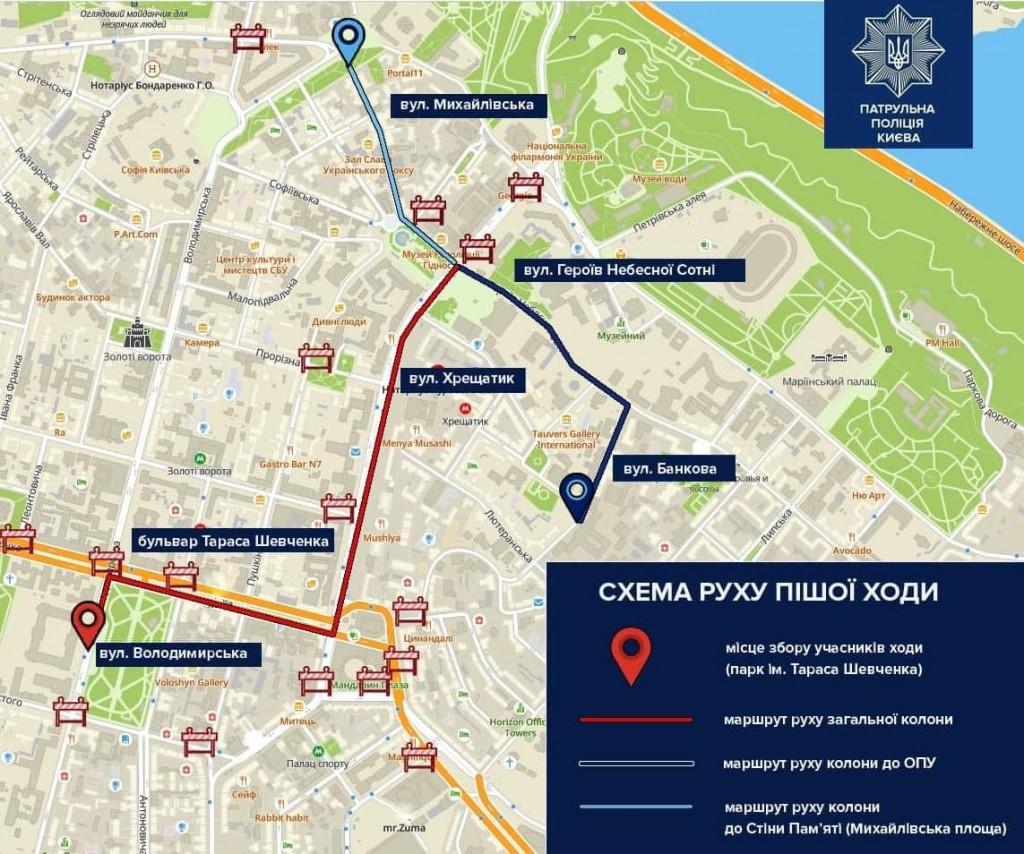 Схема перекрытия улиц 14 октября
